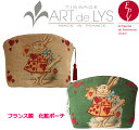 ART de LYS  Alice in Wonderland 8832 Hearts Rabbit ポーチ        HLS DU