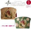 【ART de LYS】 Alice in Wonderland 8834 Late Rabbit ポーチ 【送料無料】【あす楽】【HLS_DU】